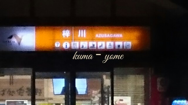 f:id:kuma-yome:20161218012447j:image
