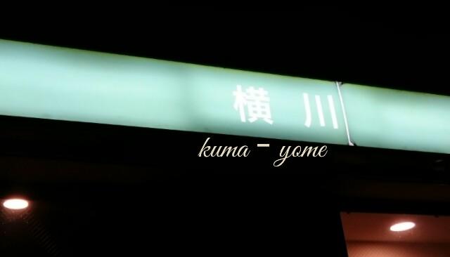 f:id:kuma-yome:20161218235636j:image