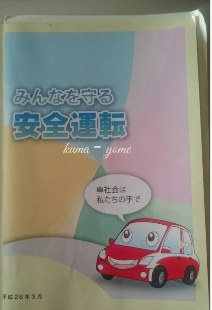 f:id:kuma-yome:20170110180016j:image
