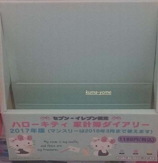 f:id:kuma-yome:20170125160206j:plain