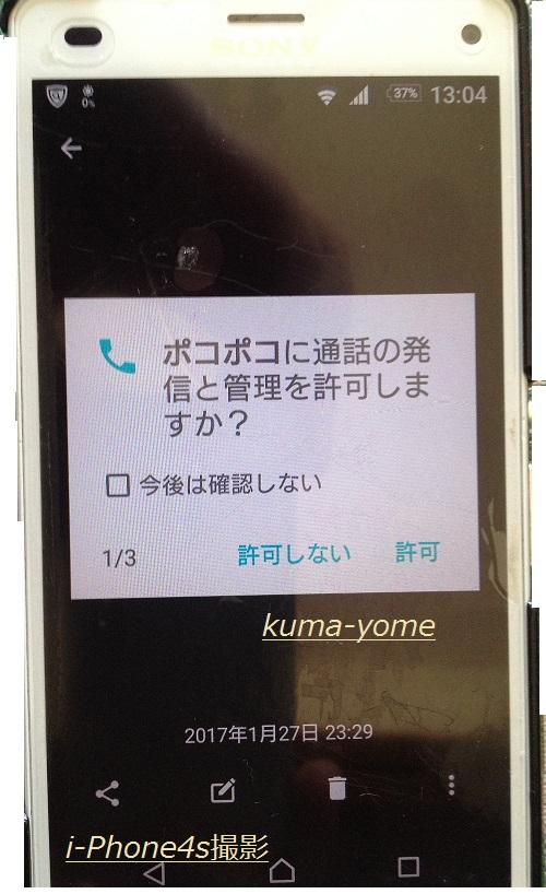 f:id:kuma-yome:20170131163610j:plain