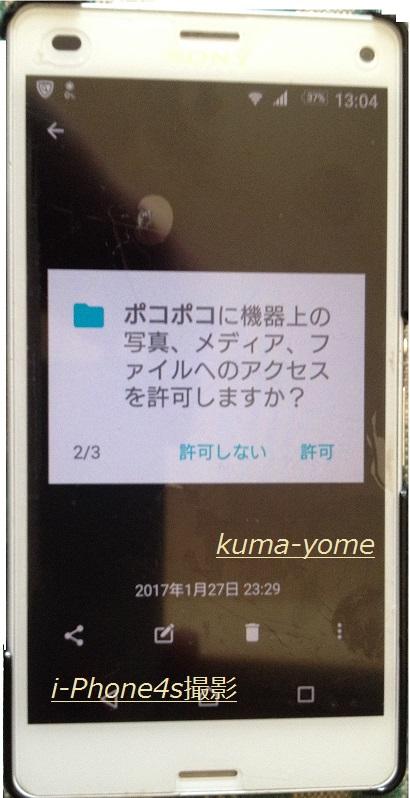 f:id:kuma-yome:20170131163657j:plain