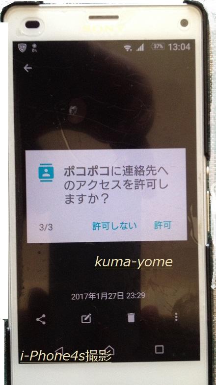 f:id:kuma-yome:20170131163712j:plain