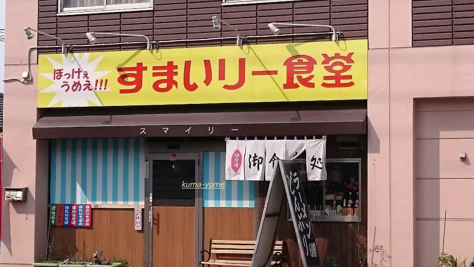f:id:kuma-yome:20170410132608j:plain