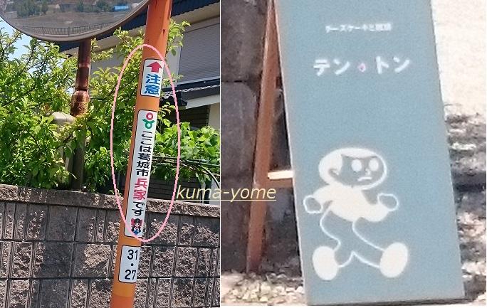f:id:kuma-yome:20170826154840j:plain