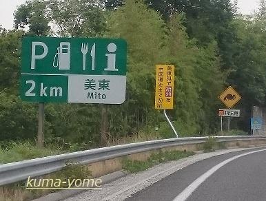 f:id:kuma-yome:20170919134118j:plain
