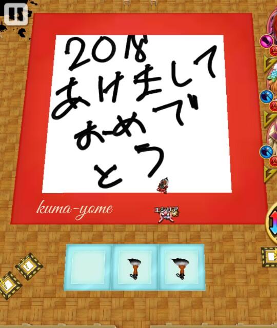f:id:kuma-yome:20171231235039j:image