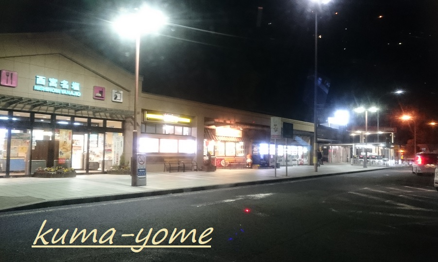 f:id:kuma-yome:20180218233448j:plain