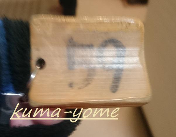 f:id:kuma-yome:20180222190617j:plain