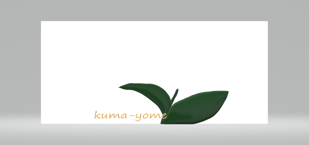 f:id:kuma-yome:20180319181603p:plain