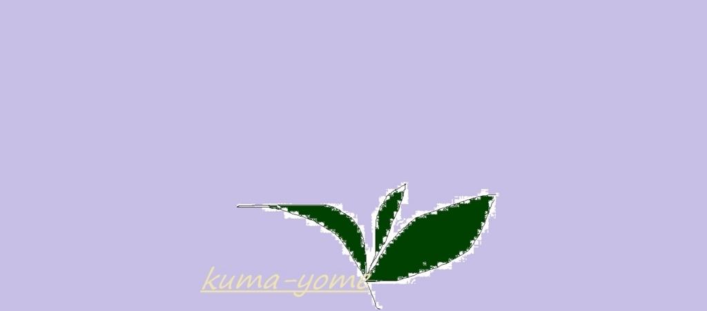 f:id:kuma-yome:20180319181629j:plain