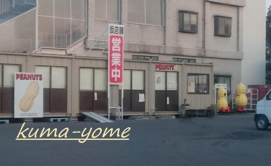f:id:kuma-yome:20180320143905j:plain