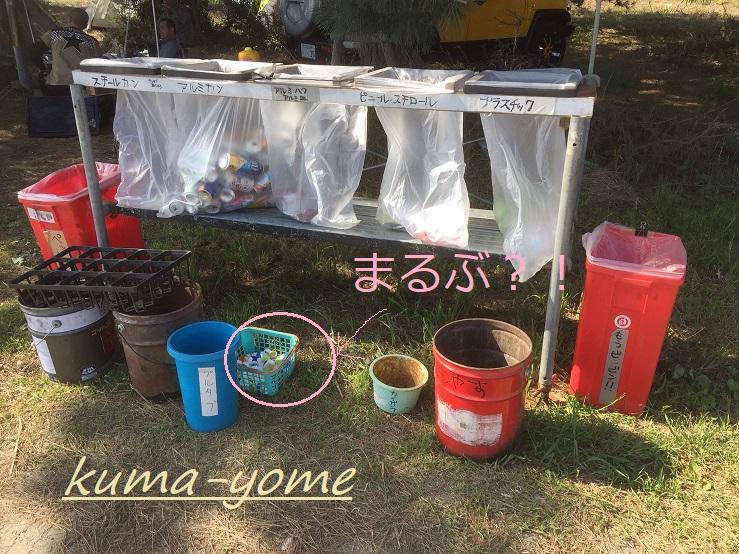 f:id:kuma-yome:20180924160848j:plain