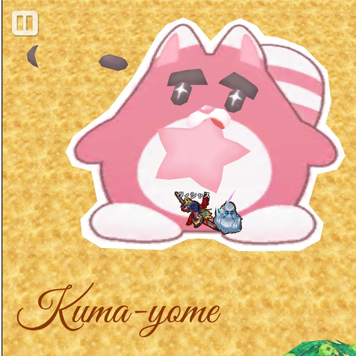 f:id:kuma-yome:20190102215146j:image