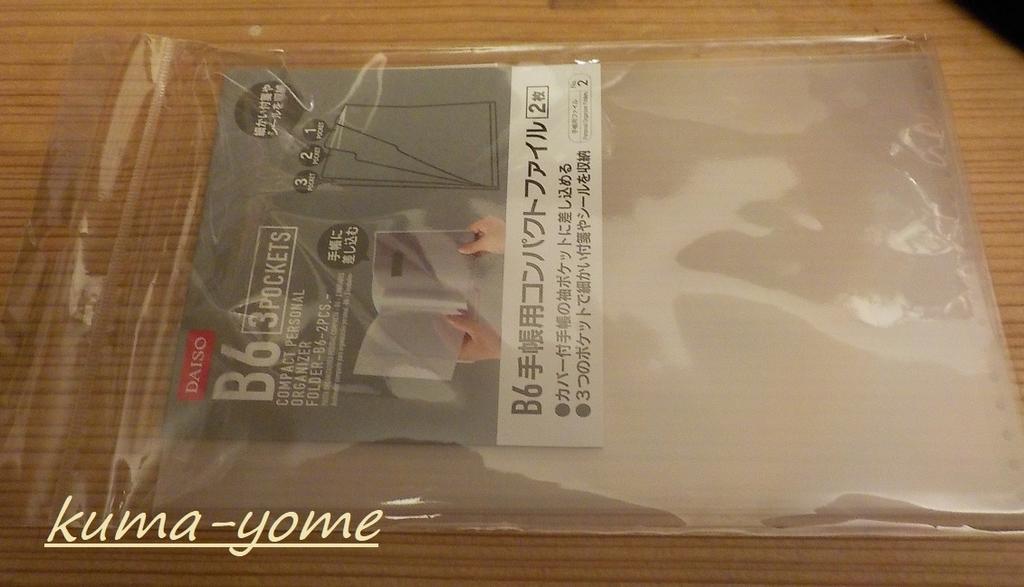 f:id:kuma-yome:20190207223447j:plain
