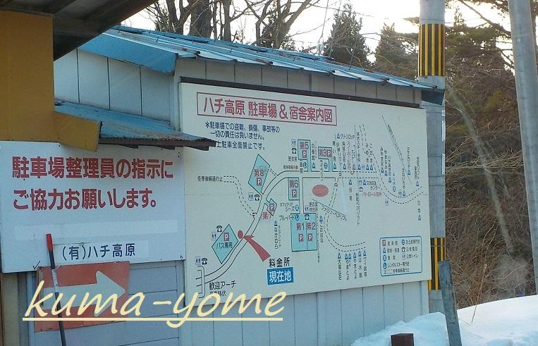 f:id:kuma-yome:20190212190319j:plain