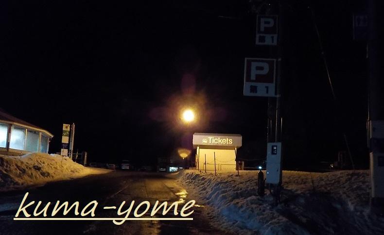 f:id:kuma-yome:20190212191156j:plain