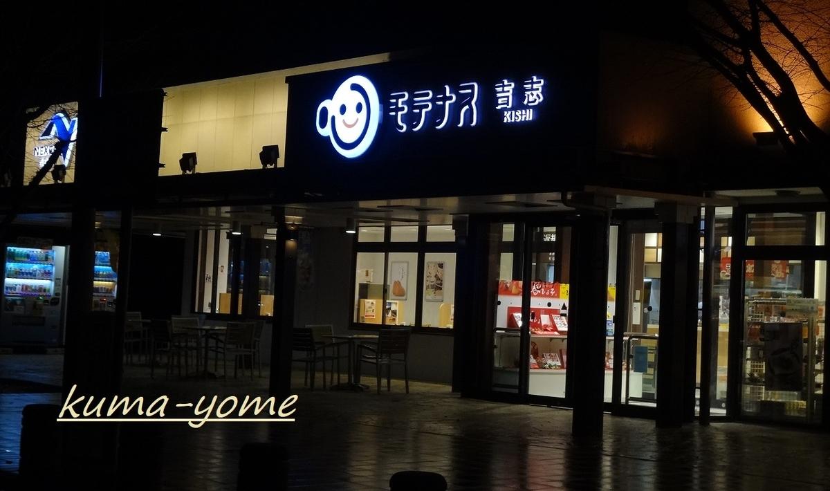 f:id:kuma-yome:20190519002120j:plain