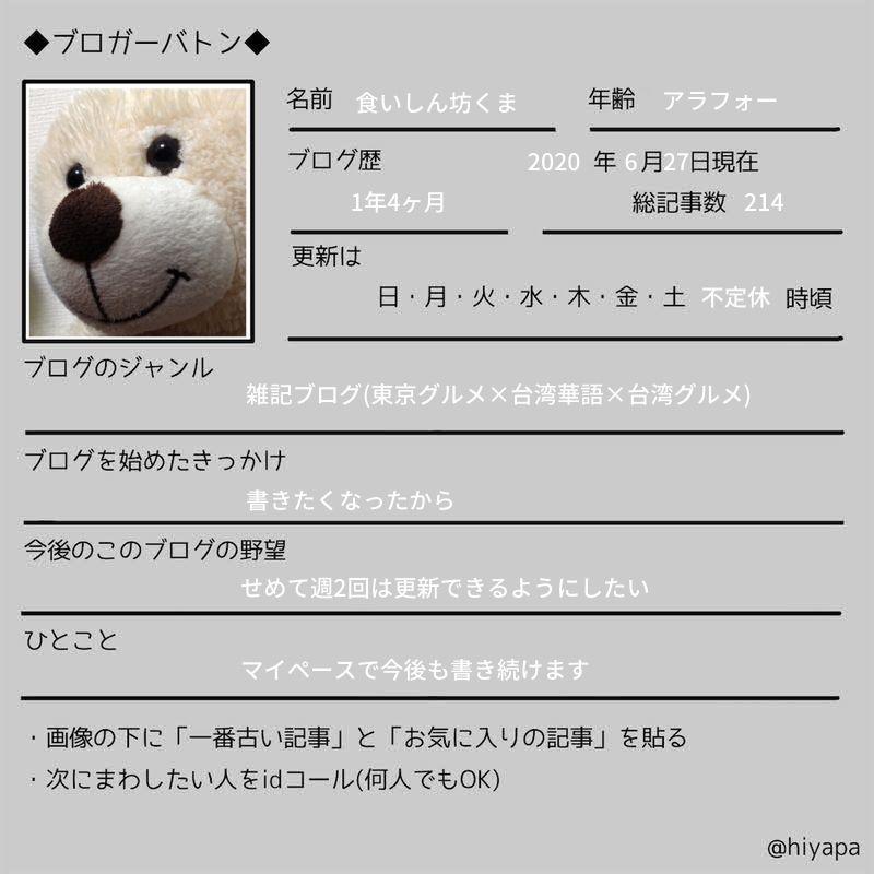 f:id:kuma110:20200627104008j:plain