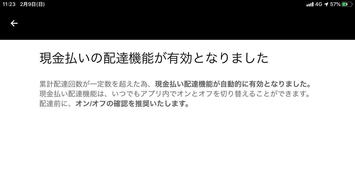 f:id:kuma117117:20200210071954j:plain
