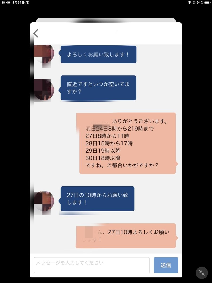 f:id:kuma117117:20200824104805j:plain