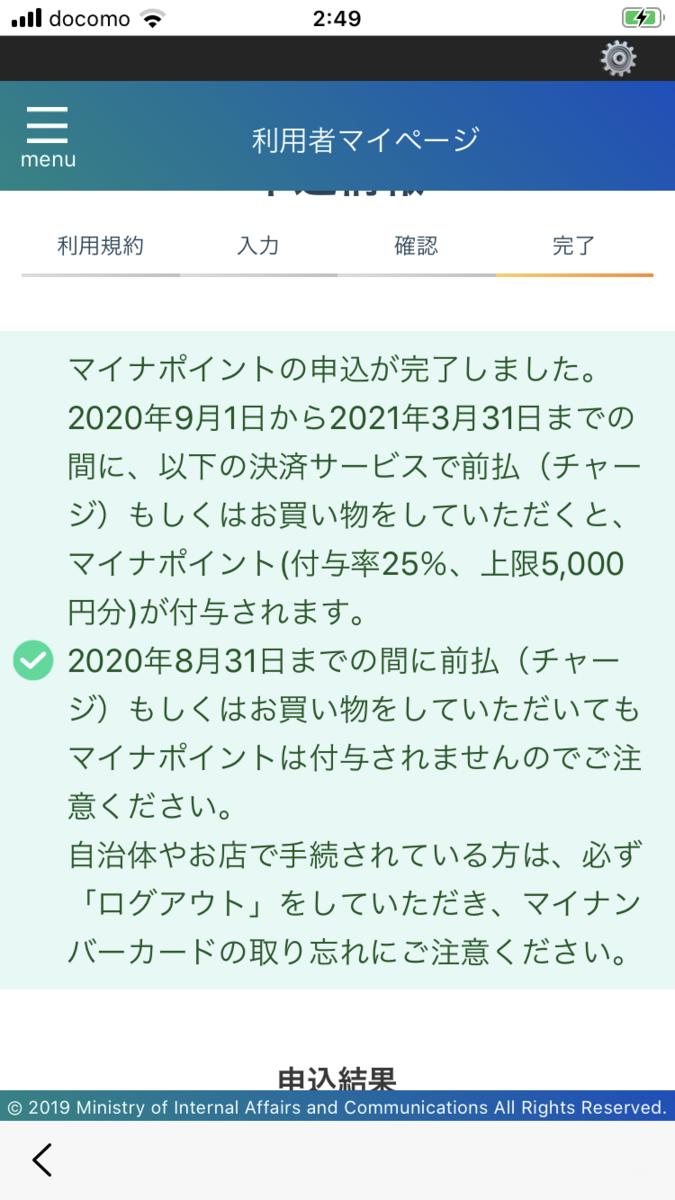 f:id:kuma117117:20201001034211p:plain