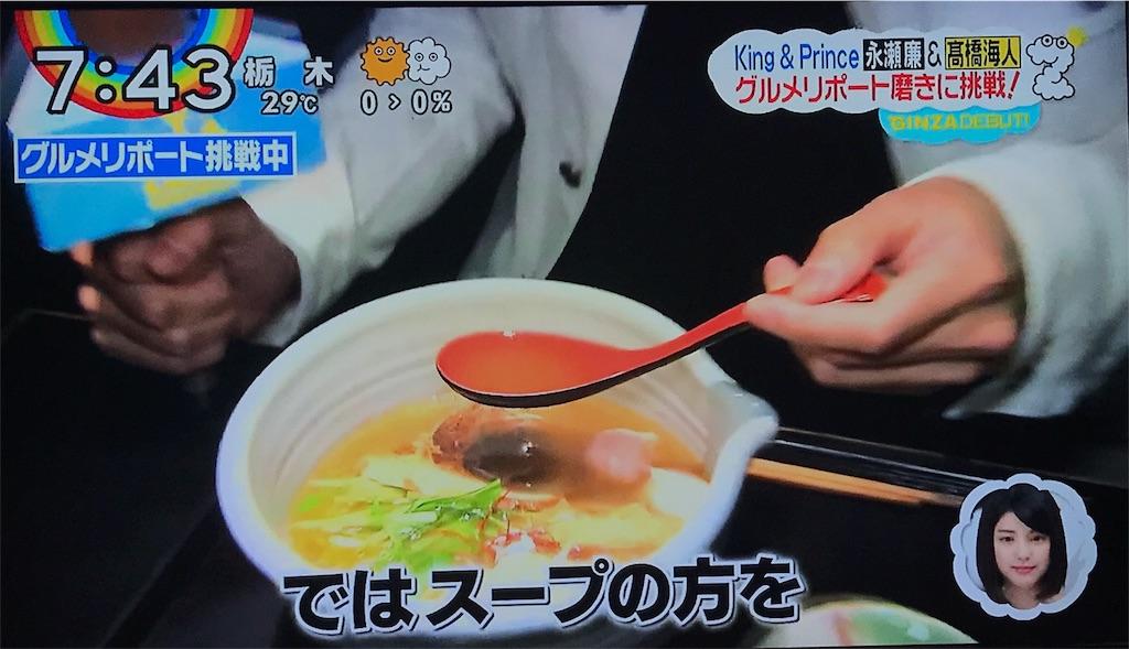 スープ 永瀬 廉 とんこつ