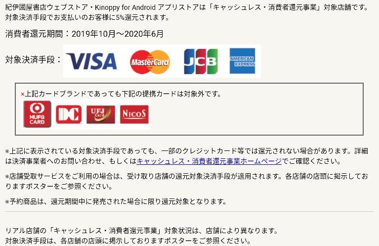 対象決済手段であっても、一部のクレジットカード等では還元されない場合があります