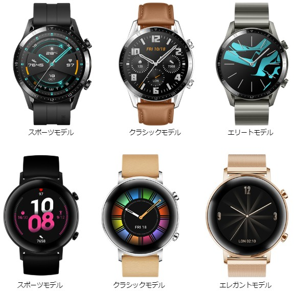 HUAWEI WATCH GT 2 日本での価格と発売日発表