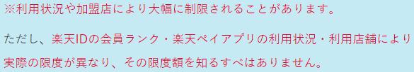 f:id:kumabe22:20200330002617p:plain