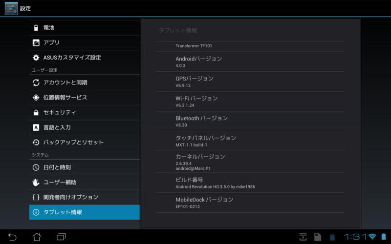TF101_AndroidEvolution