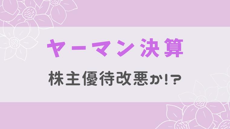 f:id:kumachocolate:20190730164312p:plain