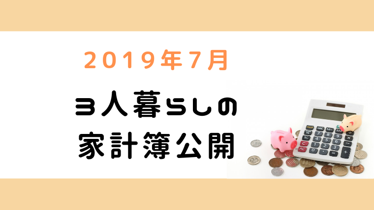 f:id:kumachocolate:20190830172251p:plain