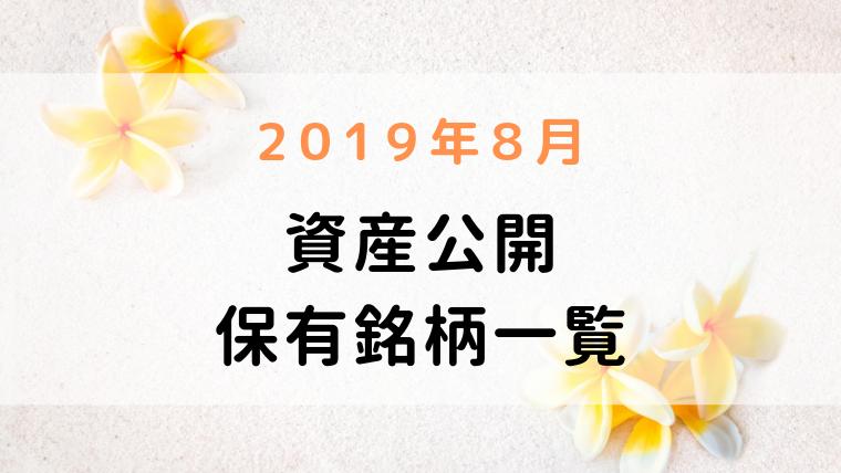 f:id:kumachocolate:20190901220255p:plain