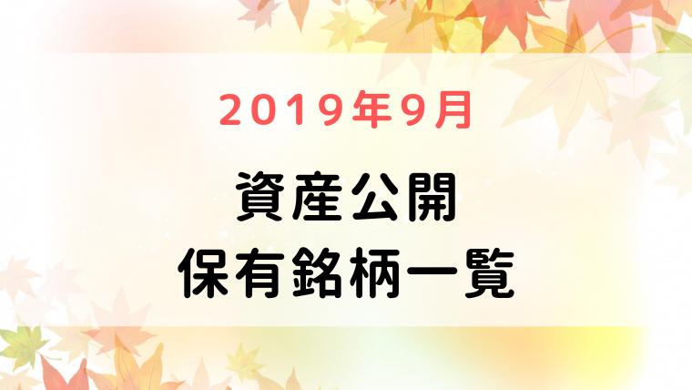f:id:kumachocolate:20190905152503p:plain
