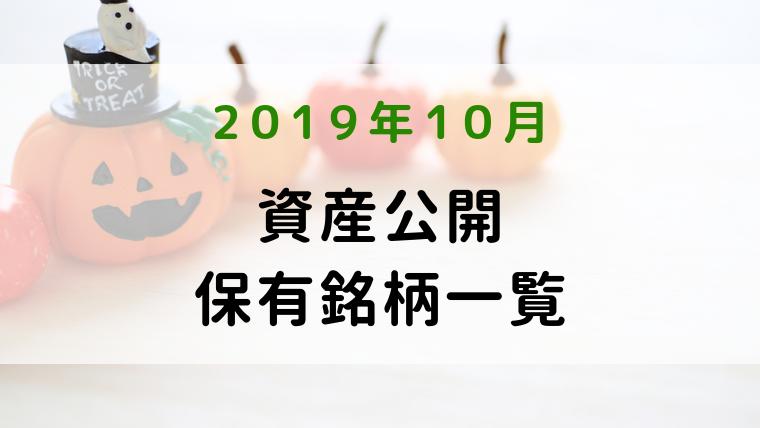 f:id:kumachocolate:20191010153858p:plain
