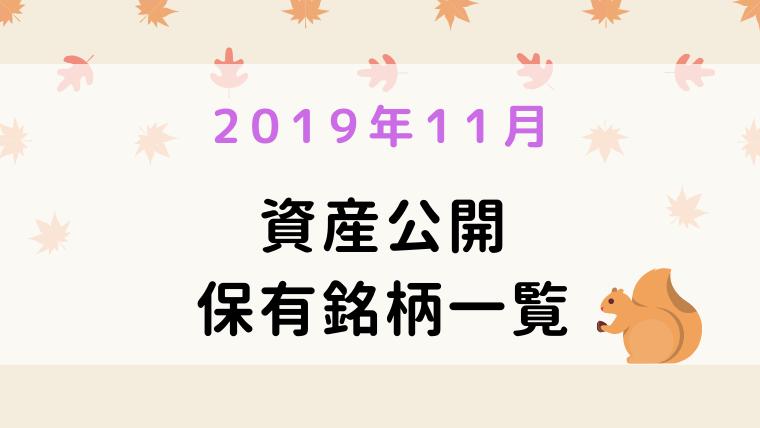 f:id:kumachocolate:20191105154430p:plain
