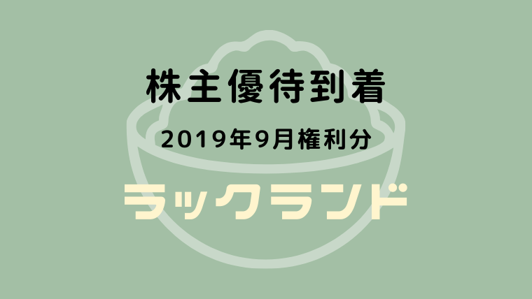 f:id:kumachocolate:20191124235859p:plain