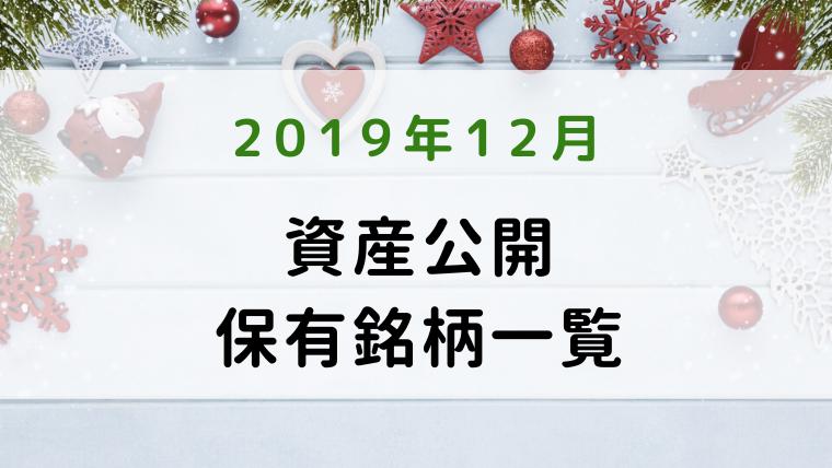 f:id:kumachocolate:20191203161519p:plain