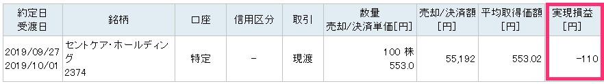 f:id:kumachocolate:20191218183258j:plain