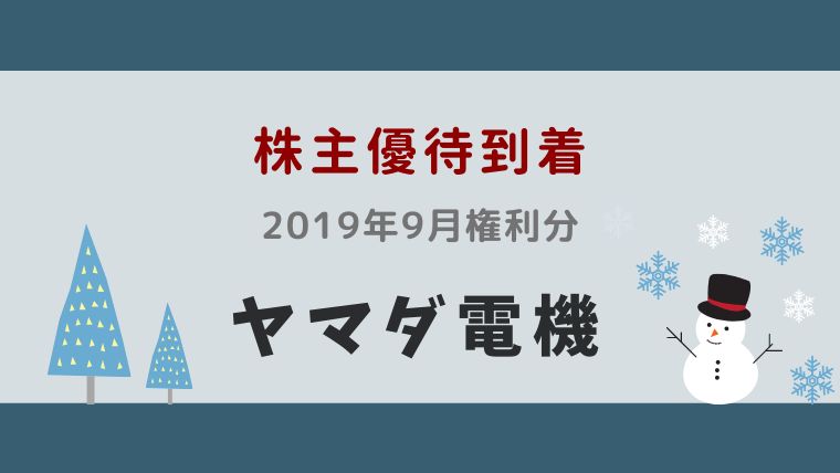 f:id:kumachocolate:20191221152005p:plain