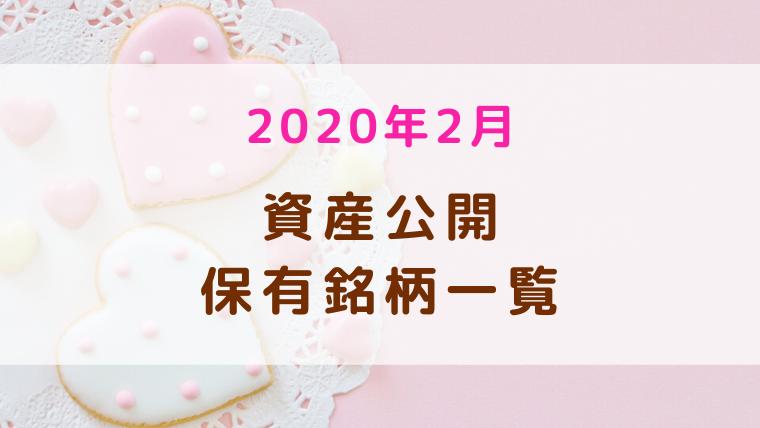 f:id:kumachocolate:20200205161510p:plain