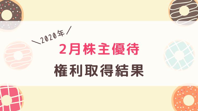 f:id:kumachocolate:20200226180642p:plain