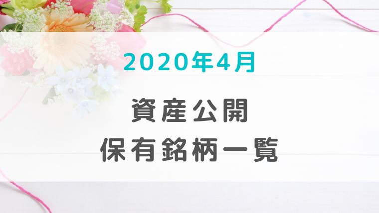 f:id:kumachocolate:20200405214704p:plain