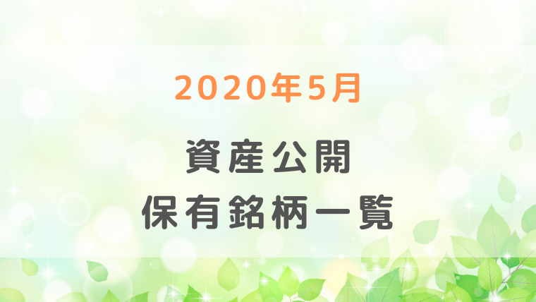 f:id:kumachocolate:20200528154606p:plain