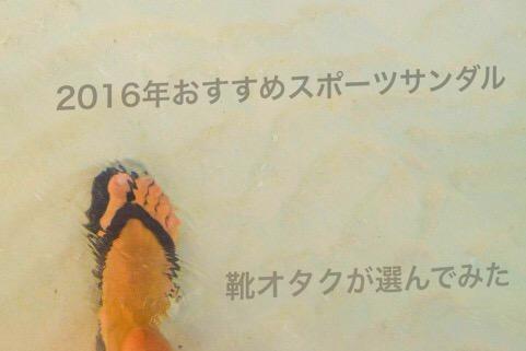 2016年サンダル選んでみた アイキャッチ