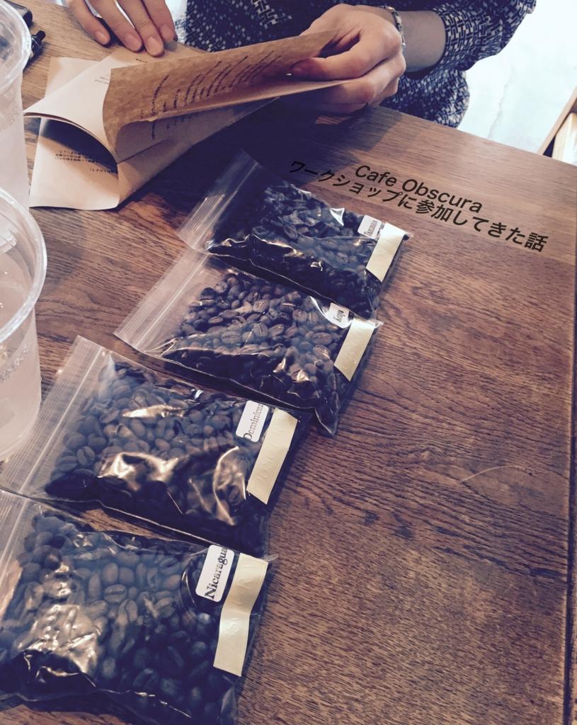 オブスキュラ Obscura coffee アイキャッチ