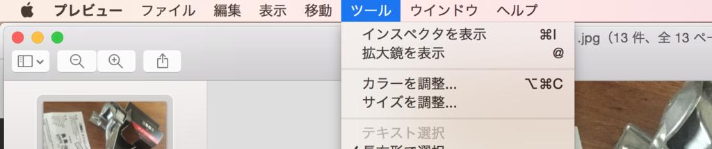 画像リサイズ 簡単 速い mac 手順3