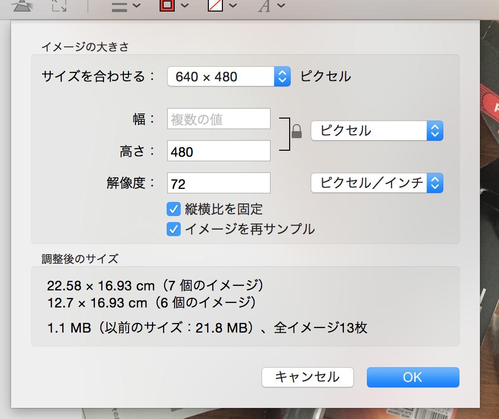 画像リサイズ 簡単 速い mac 手順4