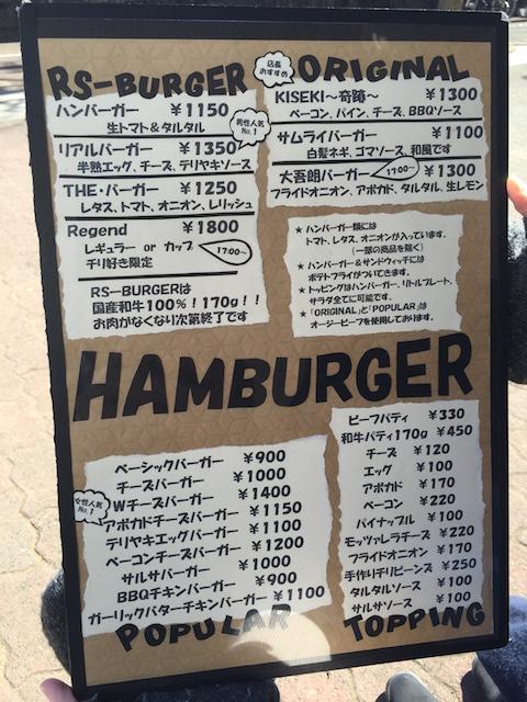 ハンバーガー R,s 3 メニュー
